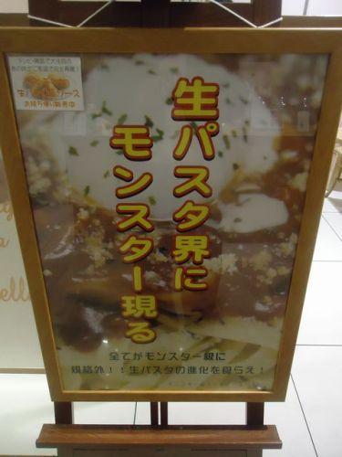 生パスタマラソン03.JPG