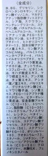 ホメオバウアイクリーム4.jpg