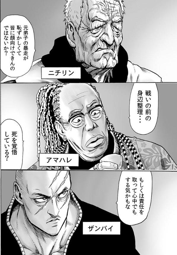ニチリン&アマハレ&ザンバイ.jpg