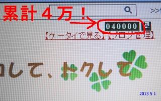 1日中4万アクセス.jpg