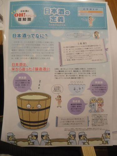 C:\fakepath\日本酒セミナー05.JPG