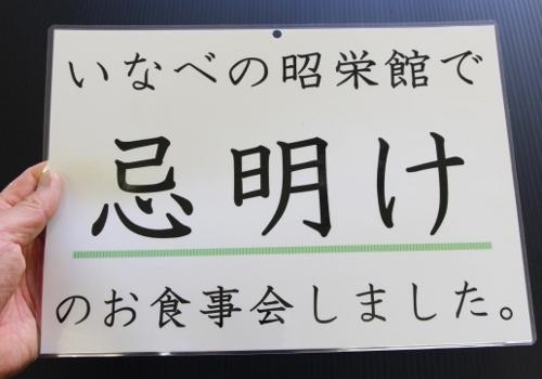 いなべの忌明け.jpg
