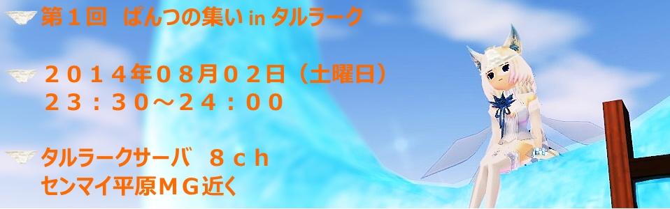 第1回 ぱんつの集い in タルラーク.jpg