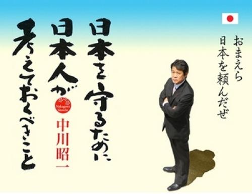 中川昭一.jpg