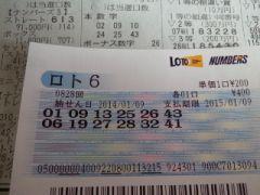 20140110ロト6初当選01.jpg