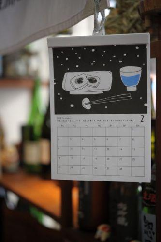 星羊社カレンダー2月.jpg