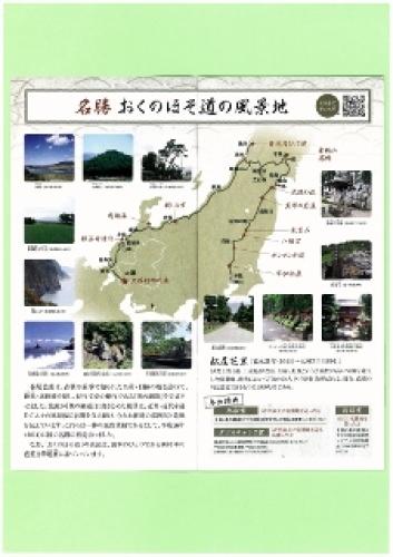 2.奥の細道風景地スタンプラリーチラシ (226x320).jpg