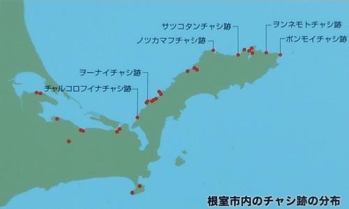 根室半島チャシ跡群(北海道・根室市)