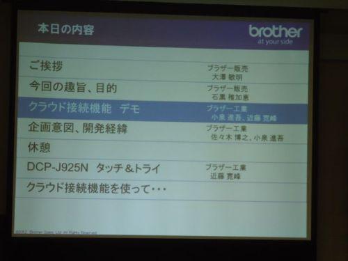 ブラザー12.JPG