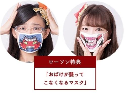 ローチケ-お化けマスク