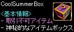 CoolSummerBox