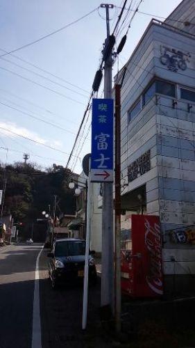 201601_03上総湊・富士01.jpg