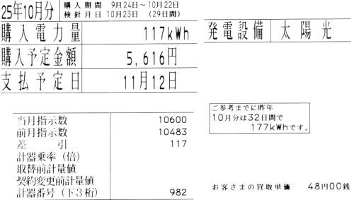 2013102302.jpg