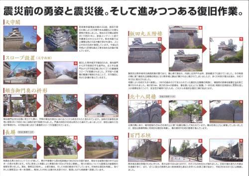 熊本城観光パンフレット3.jpg