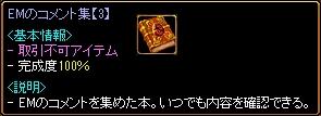 EMのコメント集【3】