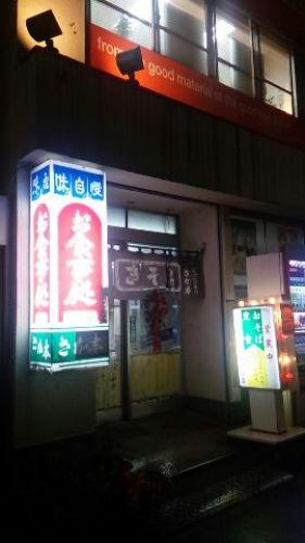 201111_下高井戸・さか本02.jpg