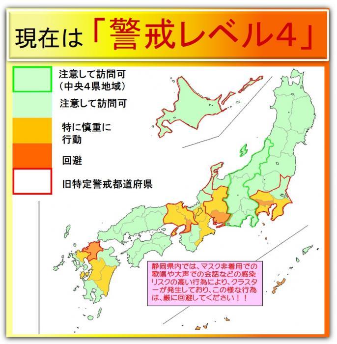 の 静岡 者 県 感染