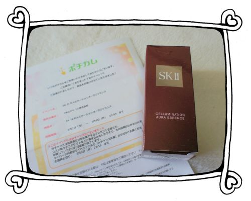 SK-II セルミネーションオーラエッセンス