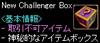New Challenger Box