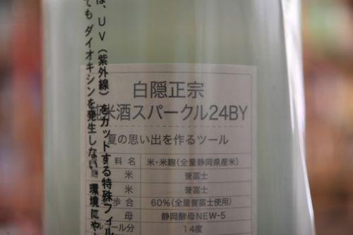 白隠正宗 Sparkle 誉富士 純米 裏ラベル.jpg