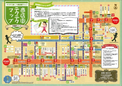熊本県八代市商店街テクテクマップ.jpg