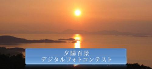 フォトコン夕陽.jpg