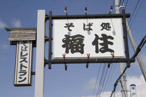 2-_有限会社ツルノ(蕎麦福住)看板.jpg