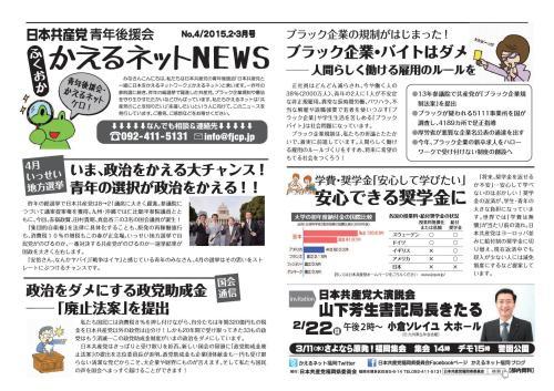 かえるネットニュース2015年2-3月号B4版.jpg