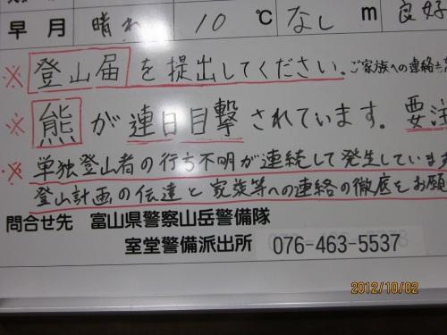 IMG_3268くま注意.jpg