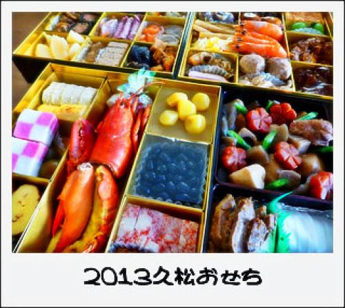 2013おせち.jpg