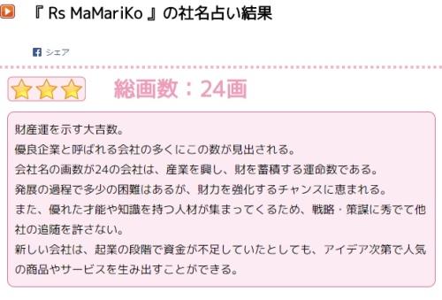 社名-4_Rs MaMariKo.jpg