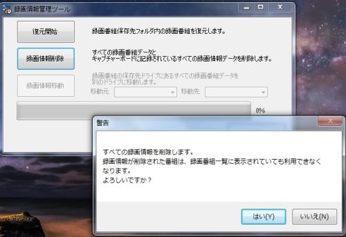 ピクセラ起動不能08.jpg