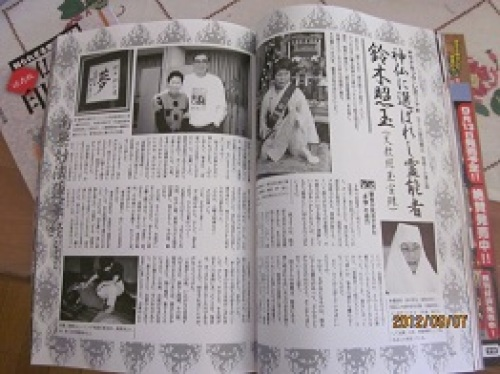IMG_3102照玉さんの記事.jpg