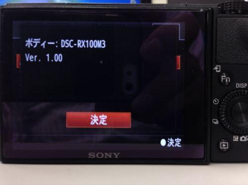 rx100m3 ファームウェア バージョンアップ