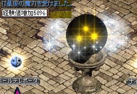 12星座の魔力