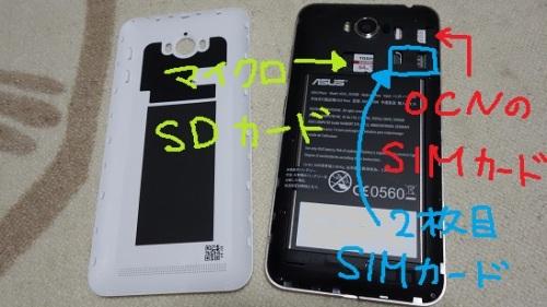 ASUS zenfone MAX 設定 (15).JPG