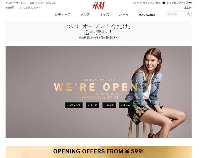 H&M 公式 オンラインストア