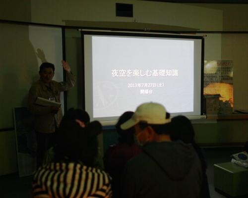 2013_07_27_観光協会星空観察_04.JPG