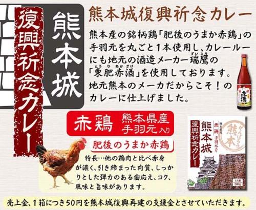 熊本城復興祈念カレー2.jpg