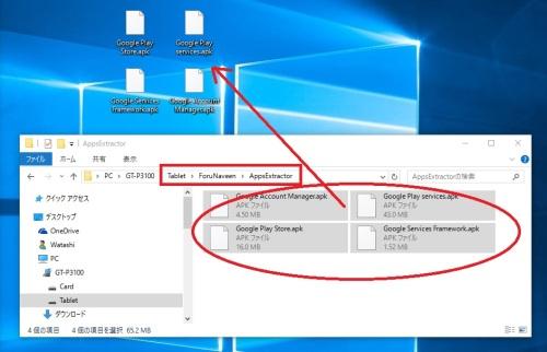 Apk群をデスクトップにドラッグコピー