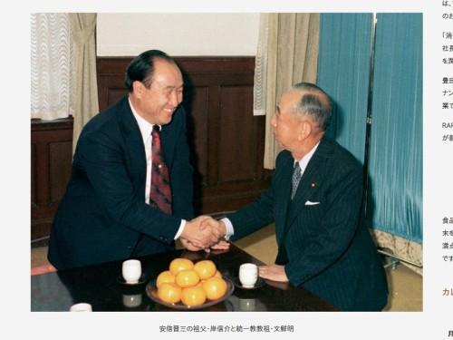 安倍首相と山口組と統一教会 Image1(1).jpg