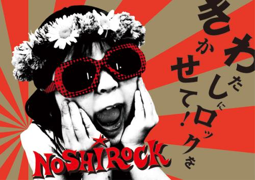 noshirock_hp[1].jpg