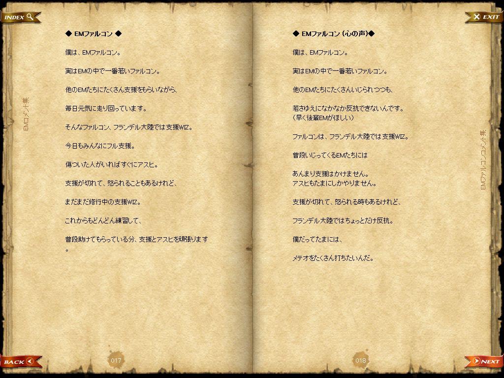 17、18ページ