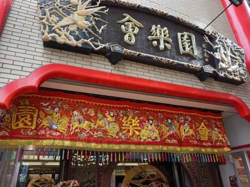 長崎中華街・会楽園160306.jpg