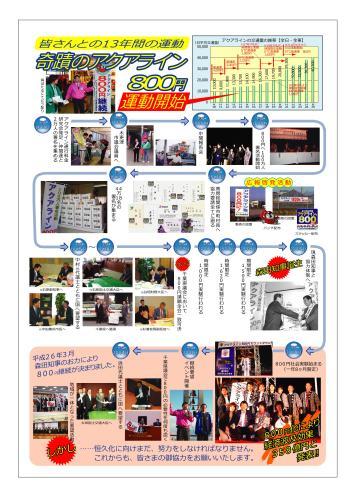 高橋 レポート広報紙 裏面_01.jpg