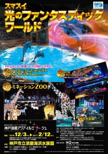神戸市立須磨海浜水族園スマスイ光のファンタス%E-001.jpg