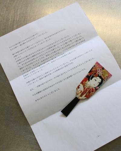 お客様からのお手紙.jpg