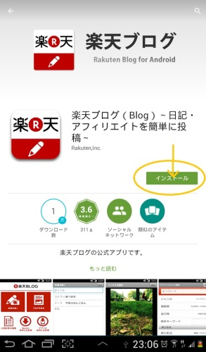 GooglePlayで楽天アプリをインストール