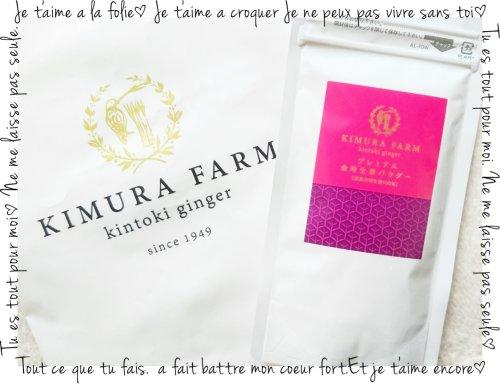 プレミアム金時生姜パウダー   kimura farm  しょうが屋木村