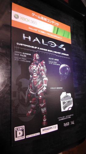 HALO4(ヘイロー4)のオマケ、ゲーム追加コンテンツ